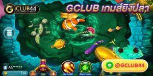 gclub เกมยิงปลา