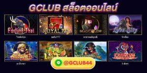 Gclub สล็อตออนไลน์