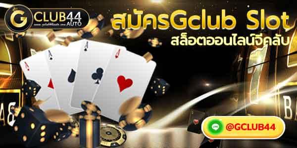 สมัครGclub Slot