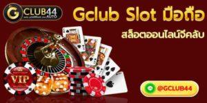 gclub slot มือถือ