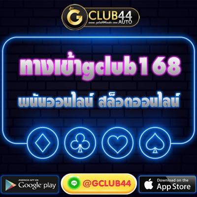 ทางเข้าgclub168