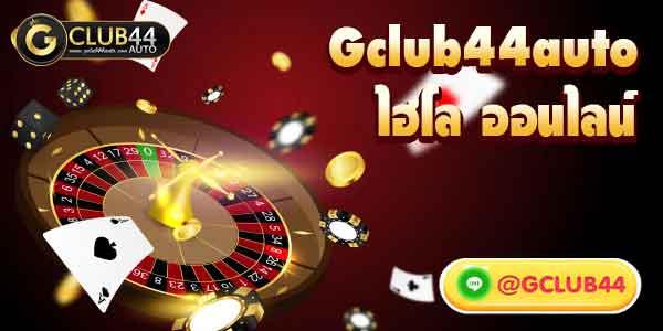 Gclub 44 ไฮโล