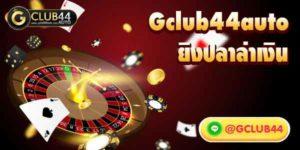 Gclub44 ยิงปลาล่าเงิน